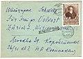 USSR 1953-12-03 cover.jpg