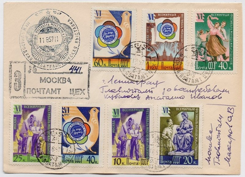 File:USSR 1957-08-11 cover.jpg