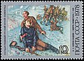 USSR stamp 1978 № 4876 (fragment).jpg