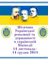 Ukrainian revolution 1917-1921 monthly contest logo-03.png