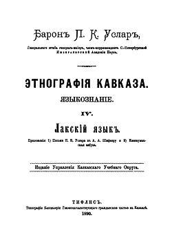 хочу выучить лезгинский словарь