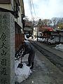 View of Entsuji Temple in Fujikawaguchiko, Yamanashi.jpg