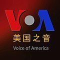 Voice of America Chinese logo4.jpg
