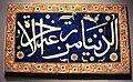 WLA lacma Ottoman Tile Panel Iznik 16th century.jpg