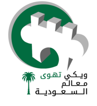 Wiki Loves Monuments Logo Saudi Arabia.png