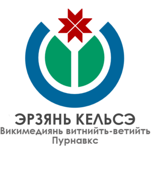 Wikimedians of Erzya language User Group logo myv.png
