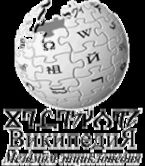 Old Permic alphabet - Image: Wikipedia logo kv
