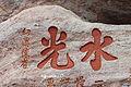 Wuyi Shan Fengjing Mingsheng Qu 2012.08.22 17-05-56.jpg