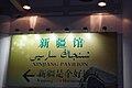 XinjiangPavilion.jpg