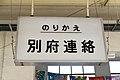 Yawatahama Station-2015-04.jpg