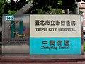 Zhongxing Branch sign, Taipei City Hospital 20171111.jpg