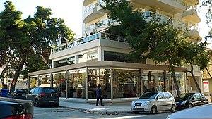 Greek: Η παρούσα απεικονίζει τους χώρους εστία...