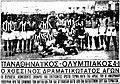 Παναθηναϊκός - Ολυμπιακός 4-1 17 Νοεμβρίου 1935.jpg