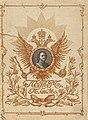 Андрианов П. Петр и Полтава. (1909). — Передняя cторона обложки.jpg