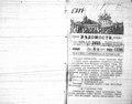 Архангельские епархиальные ведомости. 1915. №01.pdf