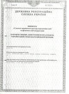 ВИПИСКА (а).jpg