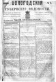 Вологодские губернские ведомости, 1862.pdf