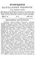 Вологодские епархиальные ведомости. 1889. №06.pdf