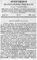 Вологодские епархиальные ведомости. 1894. №12.pdf