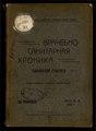 Врачебно-санитарная хроника Тамб.губ. 1912№6-8.pdf