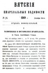 Вятские епархиальные ведомости. 1869. №24 (офиц.).pdf
