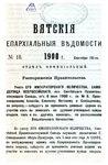 Вятские епархиальные ведомости. 1900. №18 (офиц.).pdf