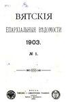 Вятские епархиальные ведомости. 1903. №01 (офиц.).pdf