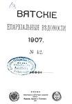 Вятские епархиальные ведомости. 1907. №42 (офиц.).pdf