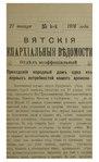 Вятские епархиальные ведомости. 1916. №04 (неофиц.).pdf