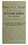 Вятские епархиальные ведомости. 1917. №07-08 (неофиц.).pdf
