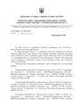 Відповідь ТДСА в Тернопільській області 14.03.2016 р.pdf