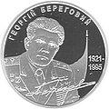 Георгій Береговий реверс.jpeg