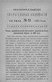 Екатеринославские епархиальные ведомости Отдел неофициальный N 13 (1 июля 1892 г).pdf