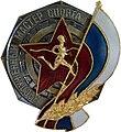 Знак ЗМС России (до 2007).jpg