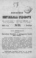 Киевские епархиальные ведомости. 1892. №23. Часть офиц.pdf