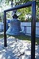 Колокол с маяка мыса Крильон на территории гидрографической организации, Корсаков, улица Советская, 1.jpg