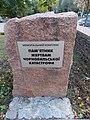 Меморіальний комплекс «Пам'ятник жертвам Чорнобильської трагедії» 1.jpg