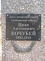 Могила И.А.Кочубея,кладбище 5.jpg