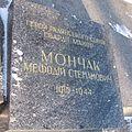 Мончака М.С. могила.jpg