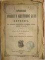 Очерки домашней и общественной жизни евреев 1896.pdf