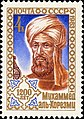 Почтовая марка СССР № 5426. 1983. 1200-летие со дня рождения Мухаммеда Аль-Хорезми.jpg