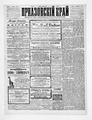 Приазовский край 1899 -315-341 (декабрь).pdf