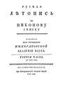 Руская летопись по Никонову списку Часть 3 по 1362 1786 -rsl01004095271-.pdf
