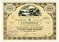 Сертификат АО Кировский завод.jpg