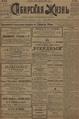 Сибирская жизнь. 1898. №179.pdf