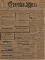 Сибирская жизнь. 1901. №116.pdf