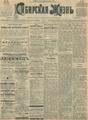 Сибирская жизнь. 1903. №167.pdf