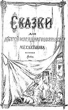 Премудрый пискарь — Википедия
