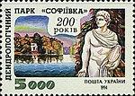 Софіївка-Марка (cropped).jpg