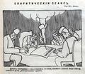 Спиритический сеанс (карикатура, 1912).png